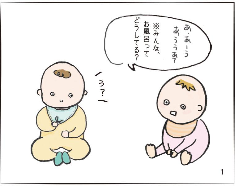 うちの赤ちゃんにぴったりのバスチェアは?