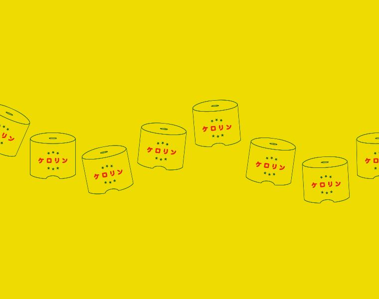 黄色い桶やバスチェアにある「ケロリン」って一体なに?