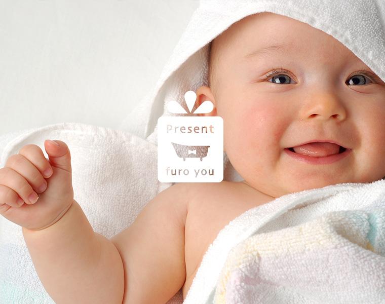 出産祝いに贈りたい、赤ちゃん専用のバスチェア